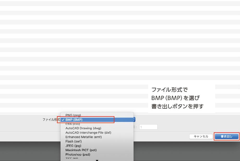 ファイル形式でBMP(BMP)を選び、書き出しボタンを押す